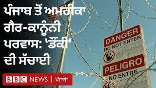 ਪੰਜਾਬ ਤੋਂ ਅਮਰੀਕਾ ਇੰਝ ਹੁੰਦਾ ਹੈ ਗੈਰ-ਕਾਨੂੰਨੀ ਪਰਵਾਸ: ਵਿਸ਼ਲੇਸਕ ਨੇ ਦੱਸਿਆ I BBC NEWS PUNJABI