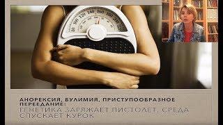 Анорексия, булимия, переедание: генетика заряжает ружье, социум спускает курок