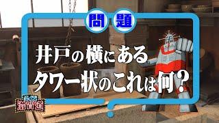 井戸の横にあるタワー状のこれは何?:クイズ滋賀道