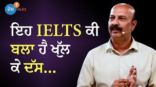 English ਸਿੱਖਣ ਦਾ ਇਹ ਤਰੀਕਾ ਕੋਈ ਨਹੀਂ ਦਸੇਗਾ   Rajesh Chadha   Learn English   Josh Talks Punjabi