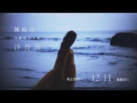 陳綺貞 Cheer Chen 全新創作大碟 【沙發海】 實體珍藏預購中 12/11感動發行