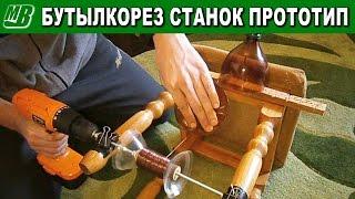 Бутылкорез станок простой прототип своими руками