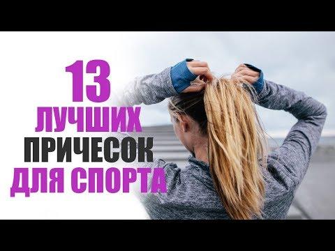 13 лучших фитнес причесок для тренировок