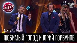 Любимый город и Юрий Горбунов | Лига Смеха 2016, 1я игра 2 сезона