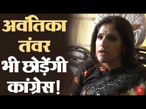 Avantika Tanwar ने दिए Congress छोड़ने के संकेत, बोलीं- पत्नी धर्म निभाऊंगी