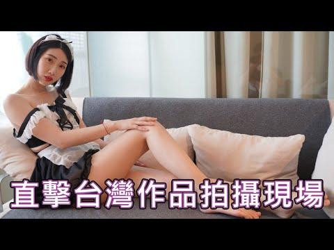 中指通帶你直擊台灣本土謎片 - Swag拍攝現場!