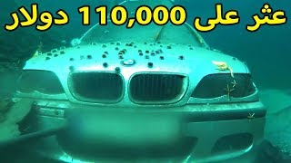 عثر رجل على سيارة BMW تحت الماء وعندما اجرحها كانت الصدمة , 6 أشياء غريبة وجدت تحت الماء