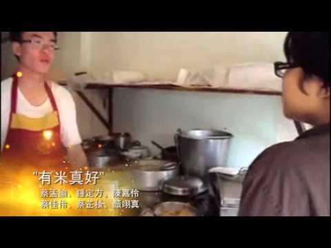19支入圍影片集錦VCR