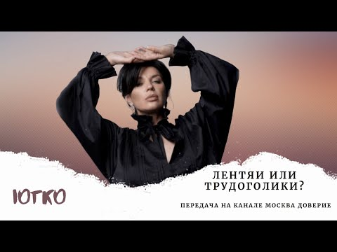 Анна Иотко лентяи и трудоголики
