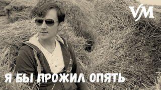 Вячеслав Мясников выпустил новую песню