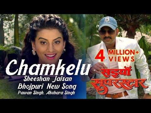 "Download ""Chamkelu Sheeshan Jaisan"" Bhojpuri New Short Song | Pawan Singh, Akshara Singh HD Mp4 3GP Video and MP3"