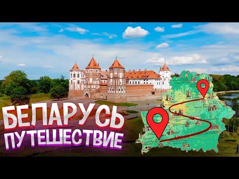 Лучшие места Беларуси! Большое путешествие по стране | Белорусские замки и Брестская крепость.