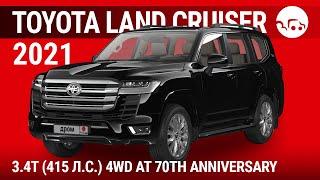 Toyota Land Cruiser 2021 3.4T (415 л.с.) 4WD AT 70th Anniversary - видеообзор