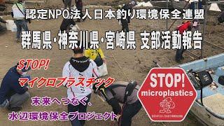 「STOP!マイクロプラスチック」群馬県・神奈川県・宮崎県・支部活動報告 Go!Go!NBC!!