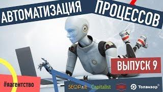 АВТОМАТИЗИРУЙ ЭТО!!! Автоматизация процессов бизнеса. Я - Агентство. s1e9 18+