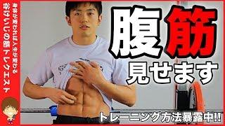 腹筋シックスパックができる筋トレ方法を限界まで暴露します