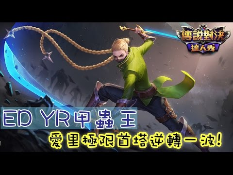 ED YR甲蟲王【傳說對決】愛里極限守塔逆轉一波