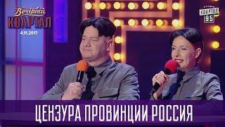 Цензура провинции Россия - Новости Северной Кореи   Новый выпуск Вечернего Квартала 2017