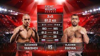 Alexander Yanishev vs. Vladimir Egoyan / Александр Янышев vs. Владимир Егоян