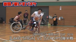 [LAKE SHIGA]vs[SEASIRS]3st&4nd period【燃えろ車椅子バスケ】