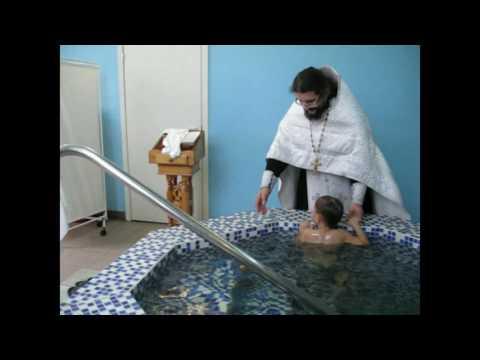 Как крестят детей в церкви.