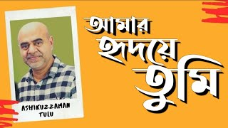 amar hridoye tumi by tulu mp3