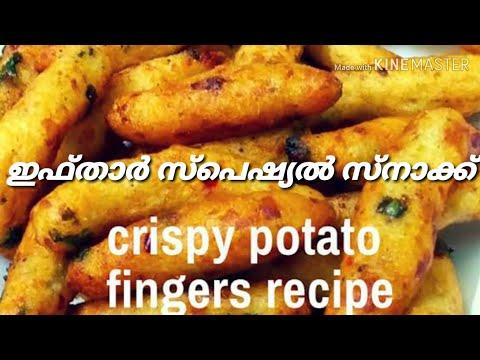 ഇഫ്താർ സ്പെഷ്യൽ പൊട്ടറ്റോ ഫിംഗർസ്/ifthar special pottato fingers