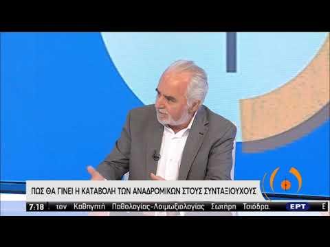 Γ.Κουτρουμάνης   στην ΕΡΤ   03/08/2020   ΕΡΤ