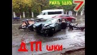 ДТП на дорогах #7 ржать здесь некоторые нелепые)