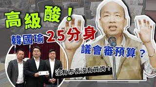 議會總預算審查韓國瑜未列席  綠議員杯葛