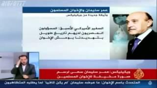 مازيكا ويكيليكس فضيحة عمر سليمان عميل سي.اي.ايه - YouTube.mp4 تحميل MP3