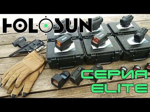 Обзор прицелов Holosun Elite