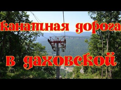 Канатная дорога в Адыгее, в Даховской