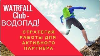 WATRFALL Club ВОДОПАД! Стратегия работы для активного партнера