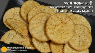 भरवां मठरी, मसाले व बेसन से भरी, खस्ता व कुरकुरी । Traditional Masala Besan Stuffed Mathri