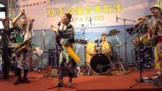 2017.06.25 台湾台北 太平洋SOGO 琉球チムドン楽団 - 月下美人さぁ!