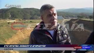 ΣΤΟ ΦΡΑΓΜΑ ΛΗΘΑΙΟΥ Ο ΑΓΟΡΑΣΤΟΣ 20 02 2020