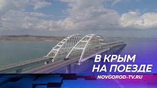 Добраться до Крыма на поезде без пересадок теперь можно с трех станций Новгородской области