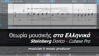 09 Μουσική Θεωρία – Μείζονες Κλίμακες