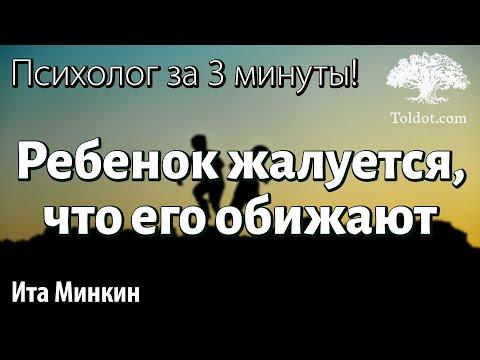Урок для женщин. Ита Минкин. Ребенок жалуется, что его обижают другие дети. Что делать?