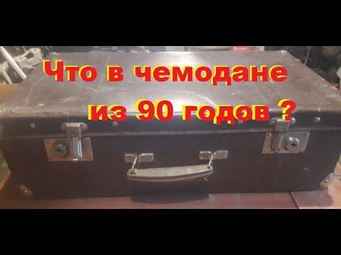 Старый приятель привёз чемодан с электроникой из 90 годов.