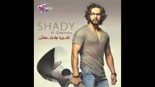 تحميل اغاني شادي الغيطاني - مش دي اللي حبيتها من K Music MP3