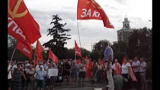 28.08.2018. Волгоград. Митинг против пенсионной реформы Путина.