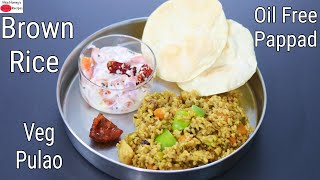 Brown Rice Pulao Recipe For Weight Loss – Brown Rice Benefits – Veg Pulao In Pressure Cooker