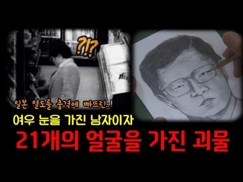 [유튜브] 글리코 모리나가 미스테리 사건