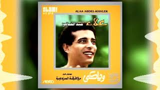 تحميل اغاني علاء عبد الخالق البوم وياكى   على البساط - Alaa Abd Elkhlik Ala El Basat MP3
