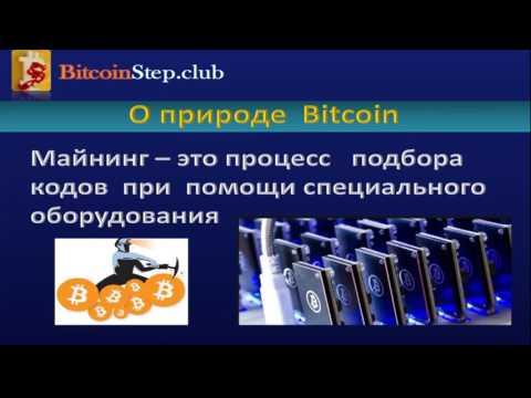 О природе Bitcoin
