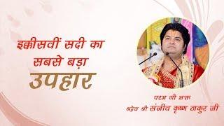 इक्कीसवीं सदी का सबसे बड़ा उपहार    Shri Sanjeev Krishna Thakur Ji