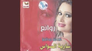 تحميل اغاني Hajar MP3