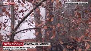Смотреть онлайн Полиция задержала банду ГТА в Москве